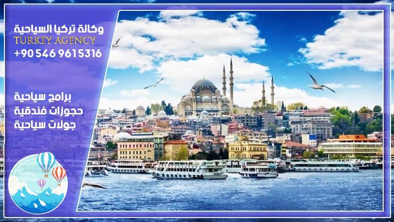 برنامج سياحي في اسطنبول 10 ايام