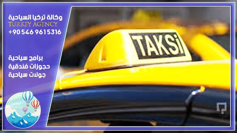 تاكسي في طرابزون