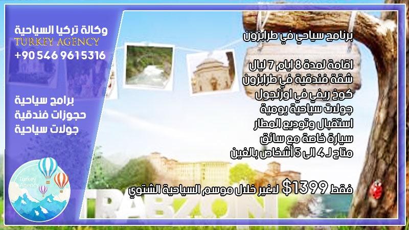 برنامج سياحي في طرابزون 1
