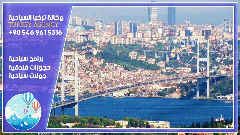عرض سياحي في تركيا