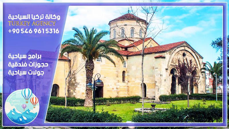 متحف آية صوفيا