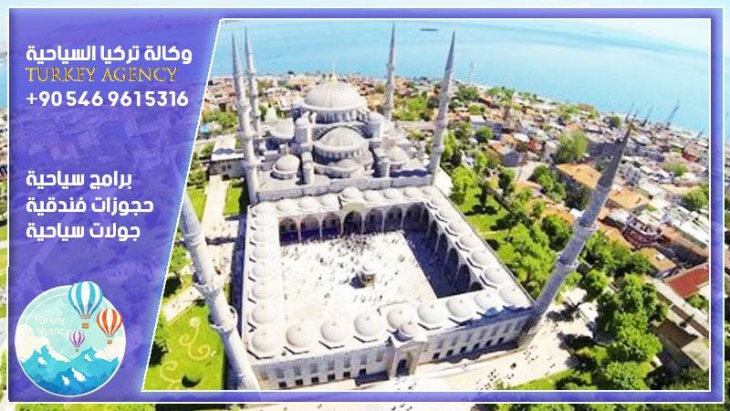 برنامج سياحي اسطنبول وما حولها