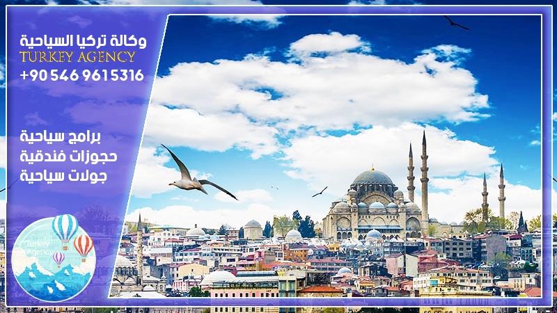 وكالة تركيا السياحية من نحن