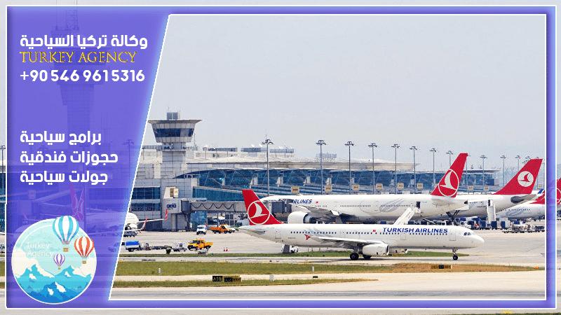 استئجار سيارة van في مطار تركيا