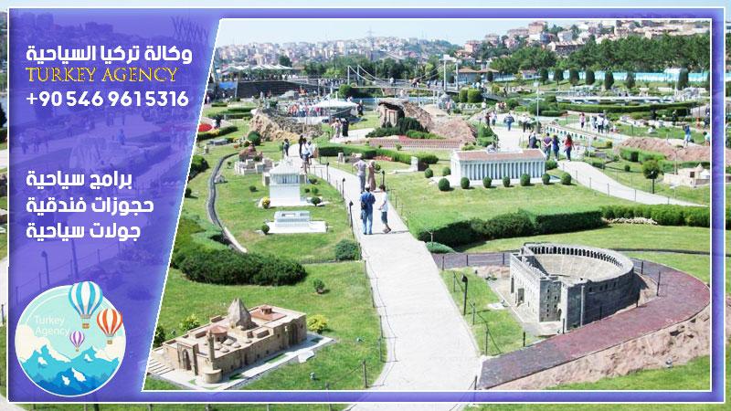 رحلات اسطنبول 2020