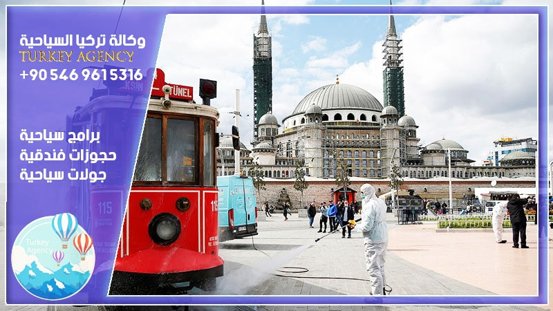 اجراءات وكالة تركيا السياحية ضد كورونا