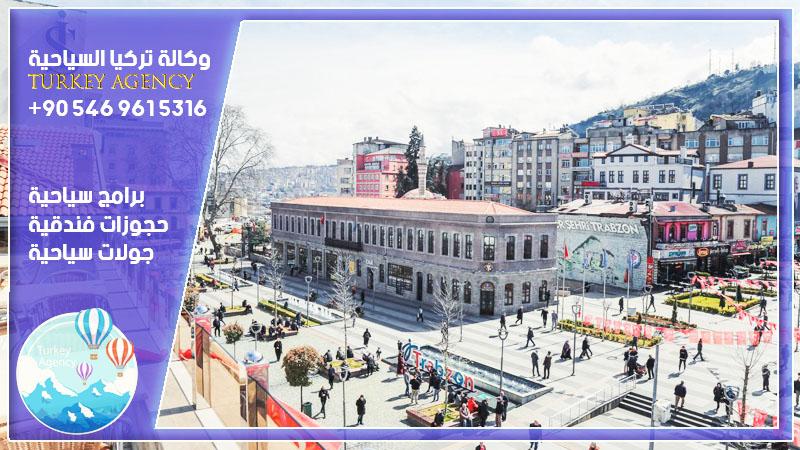 شركة سياحية في الشمال التركي