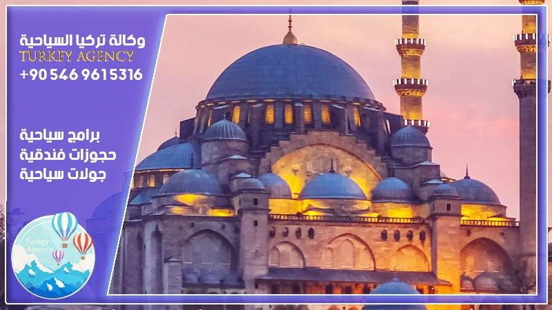 افضل شركة سياحية في اسطنبول