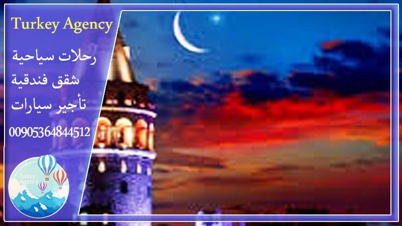 برامج سياحية في تركيا