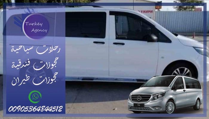 استئجار سيارة في طرابزون المسافرون العرب