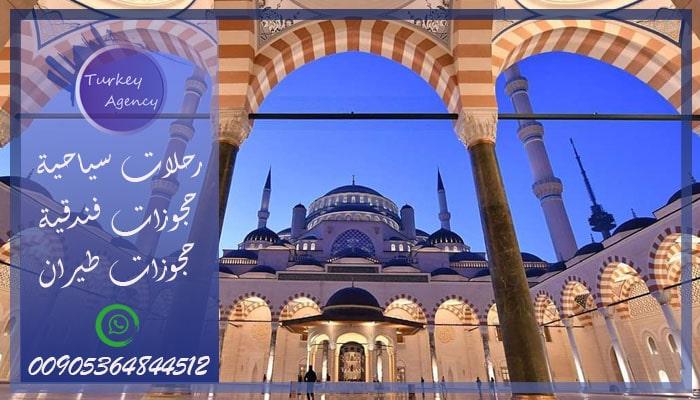مسجد تشاملجا تل العرائس