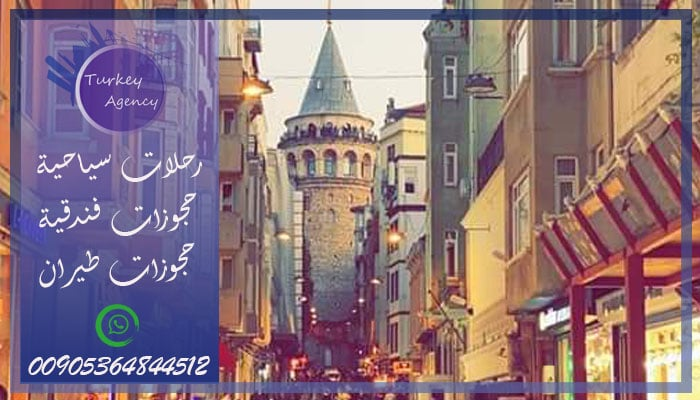 رحلات اسطنبول