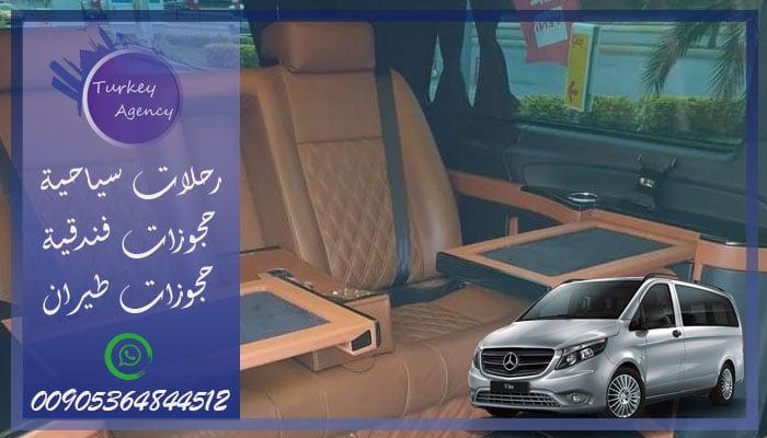 اسعار السائقين في طرابزون 2021