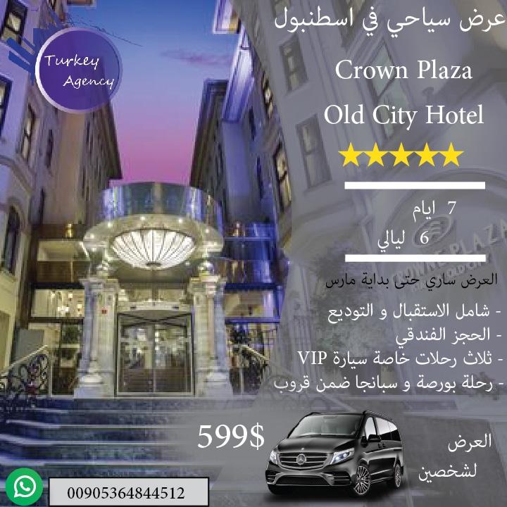 عرض سياحي في اسطنبول فندق 5 نجوم