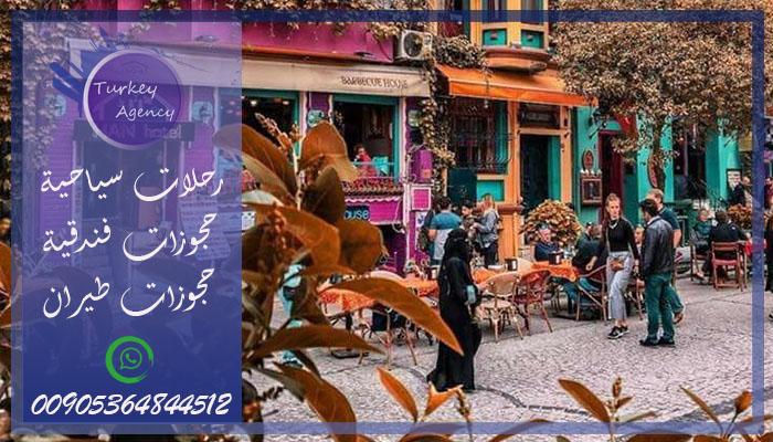 مقاهي السلطان احمد