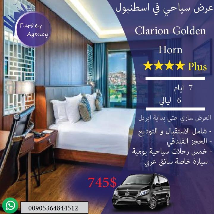 عرض سياحي في اسطنبول فندق 4 نجوم