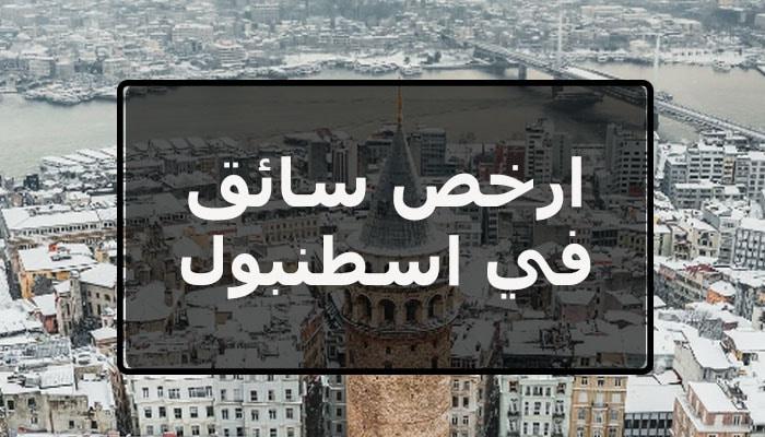 ارخص سائق في اسطنبول